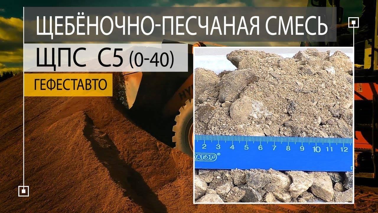 Щебеночно-песчаная смесь — особенности и применение