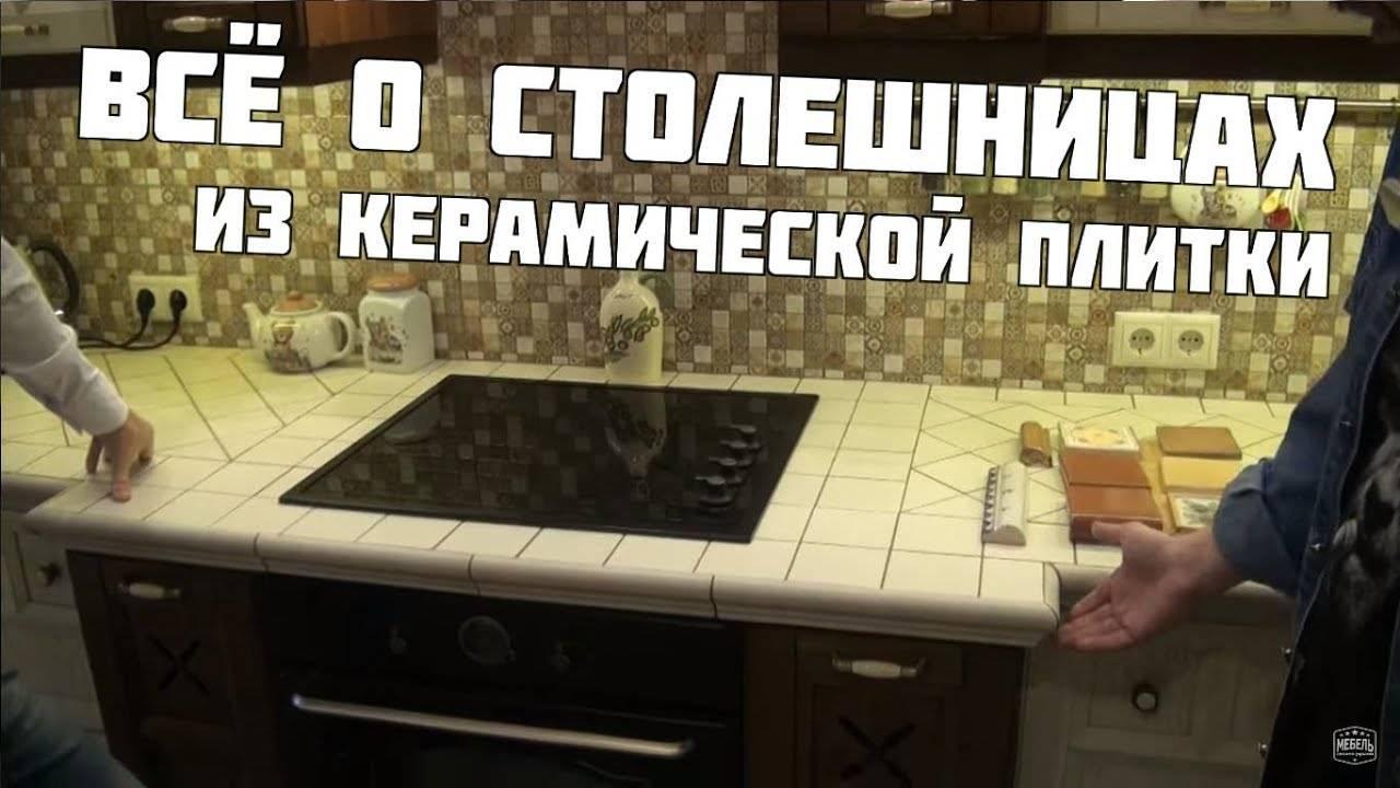 Стол с керамической столешницей: кухонные столы из керамогранита своими руками, как сделать декор кухонного стола кафельной плиткой