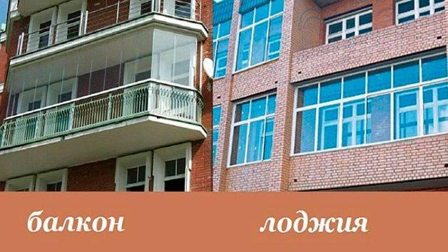 Входит ли балкон в общую площадь квартиры: что пишет закон?
