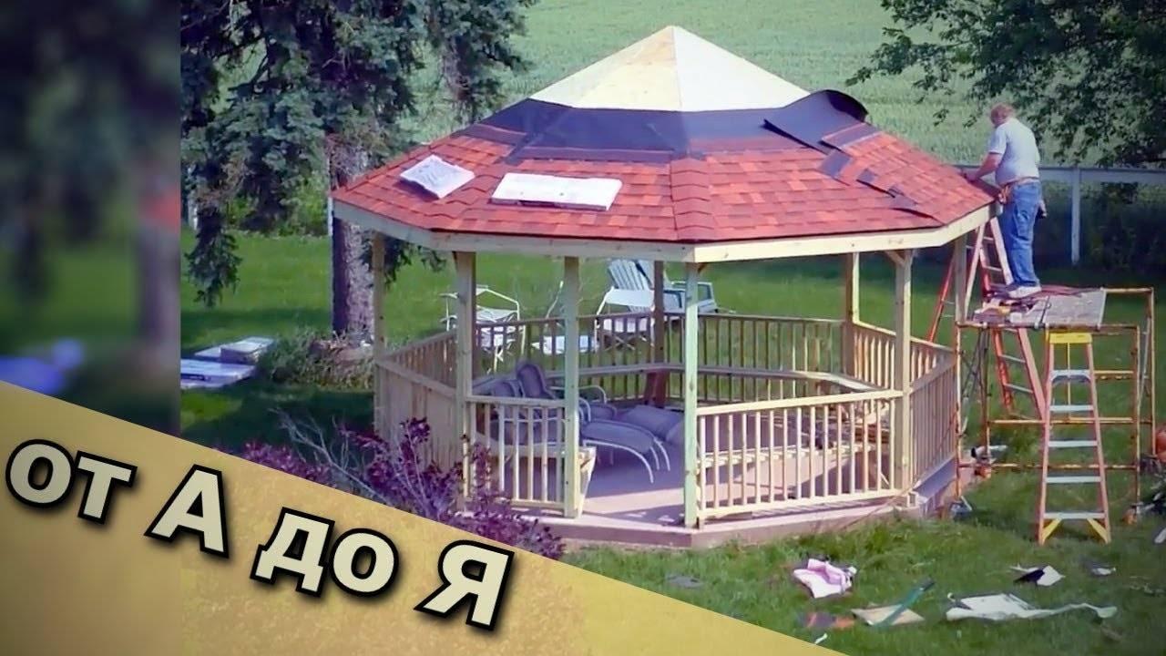 ✅ восьмиугольная или восьмигранная беседка своими руками: строительство с поэтапными фотографиями, пошаговая сборка с фото, как сделать крышу и пол - tehnoyug.com