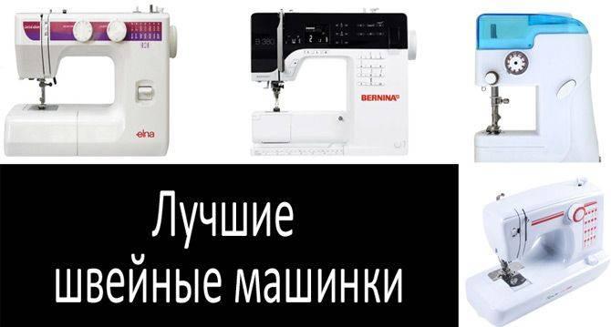 Рейтинг лучших швейных машин для дома: мнение экспертов