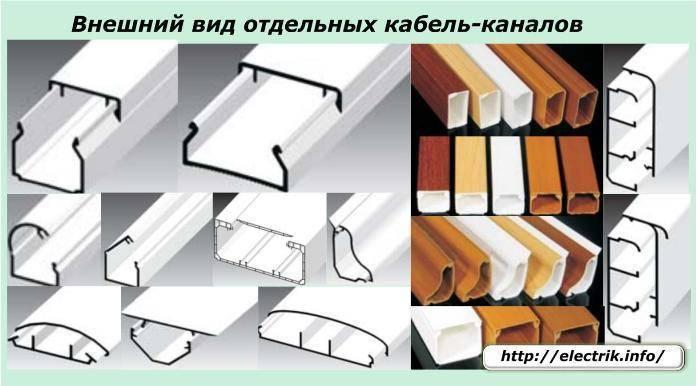 Кабель каналы для электропроводки: виды, типы, размеры
