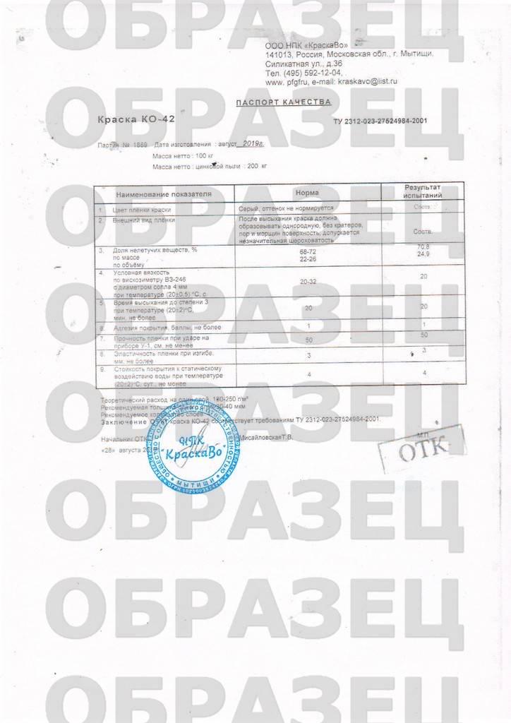 Эмаль ко-42 купить, оптовая продажа, применения, технические характеристики.
