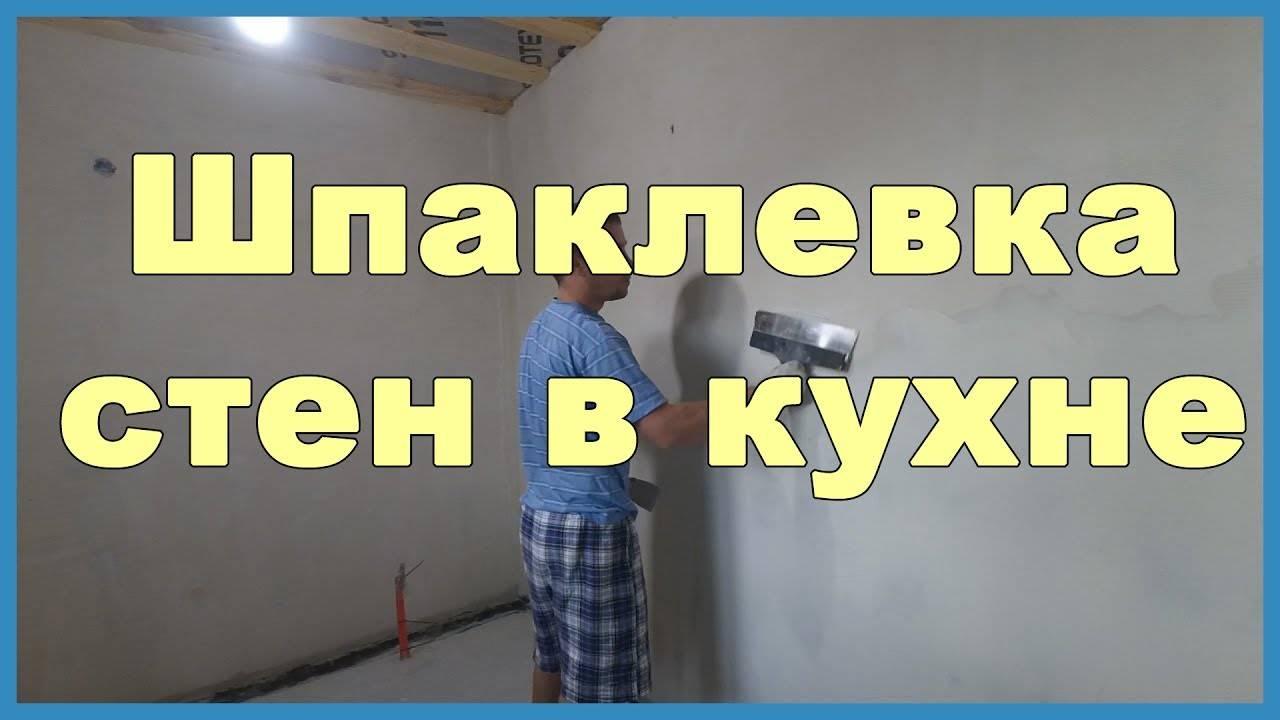 Где шпаклёвать стены в два слоя и как шпаклевать – блог stroyremontiruy   ремонт квартиры своими руками
