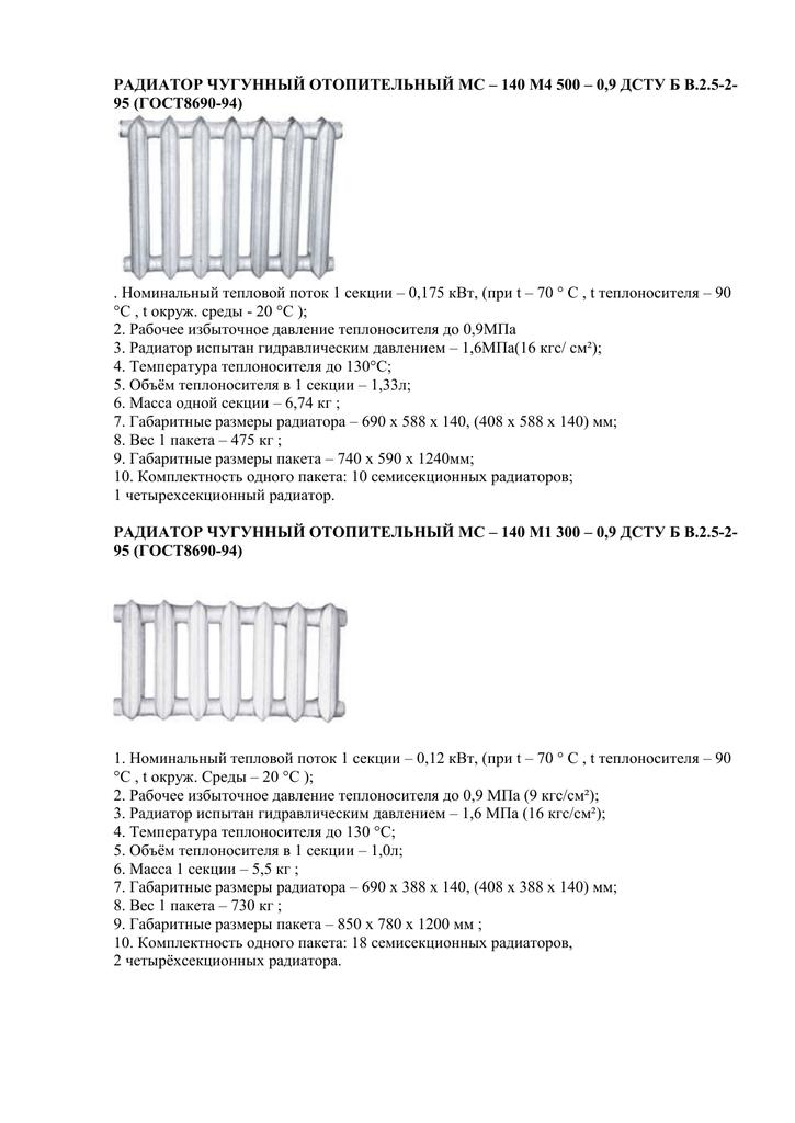 Чугунный радиатор мс-140: технические характеристики и отзывы
