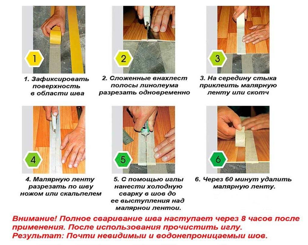 Холодная сварка для линолеума: как склеить стыки, технология и виды склеивания, типы клея