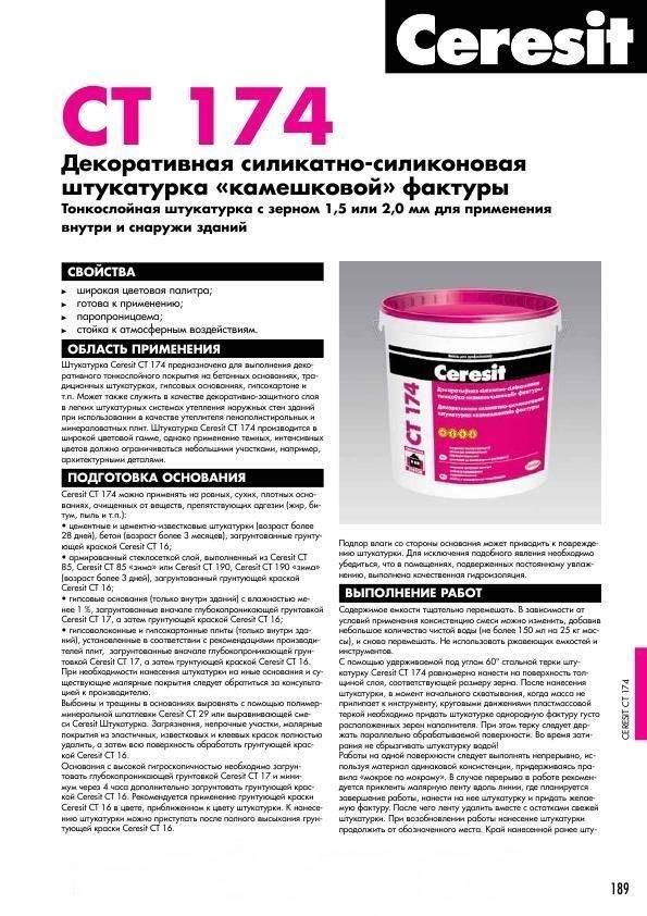 Ct 174 / ct 175. силикатно-силиконовые штукатурки - ceresit