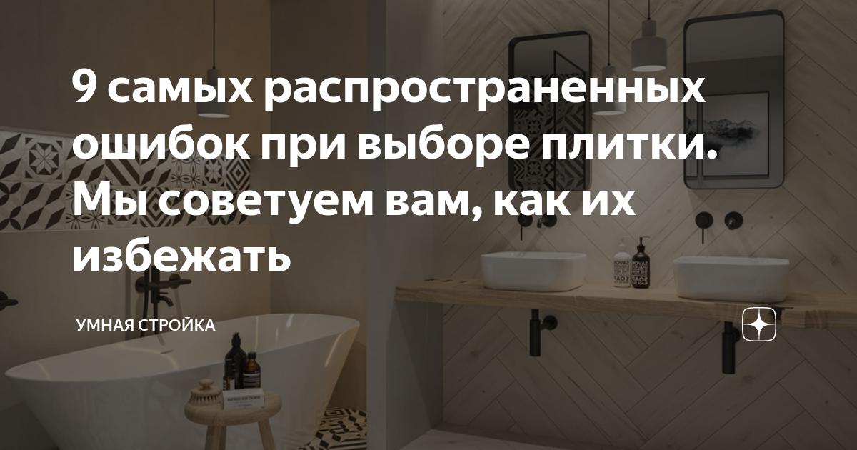 10 ошибок в оформлении ванной комнаты, которые совершают все