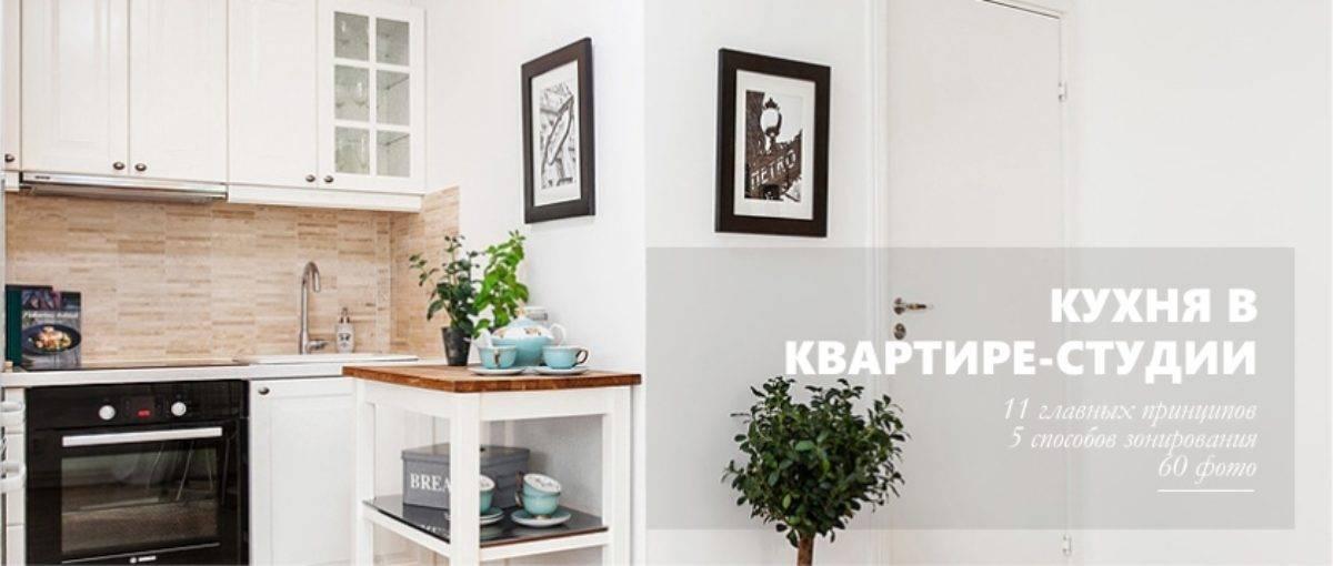 8 советов по расположению мебели на кухне