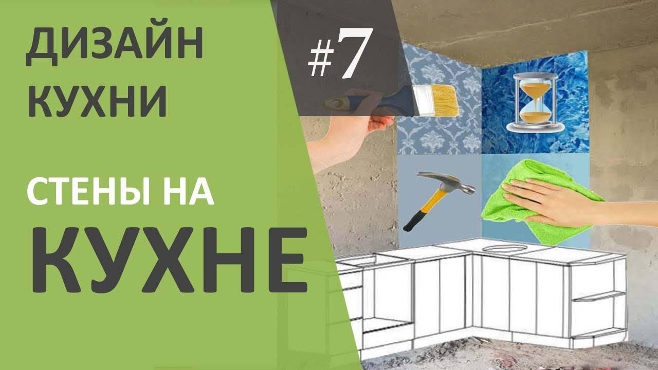 Внутренняя отделка стен: основные виды декоративной отделки
