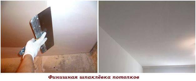 Шпаклевка потолка своими руками: пошаговая инструкция