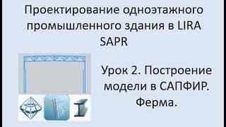 Монтаж сборных железобетонных конструкций