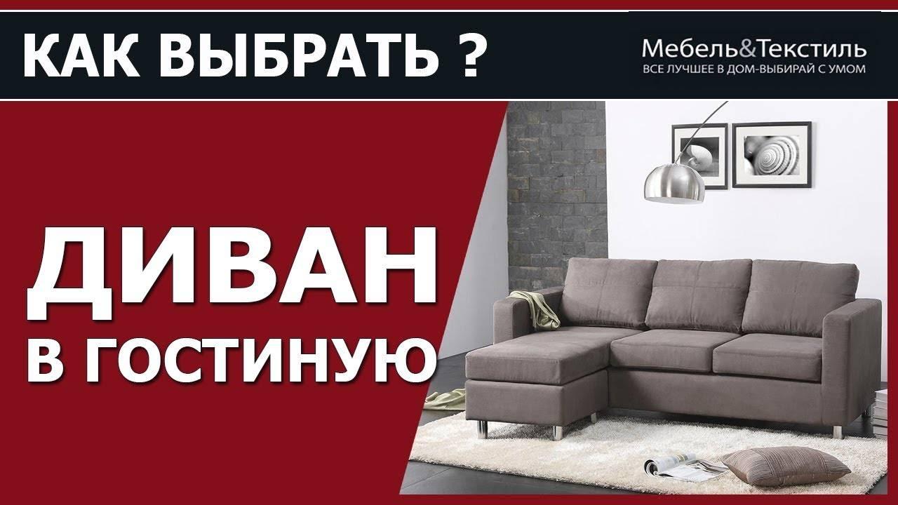 Механизмы трансформации диванов - коротко о каждом