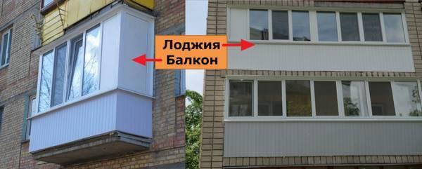 Лоджия и балкон в чем разница и что лучше