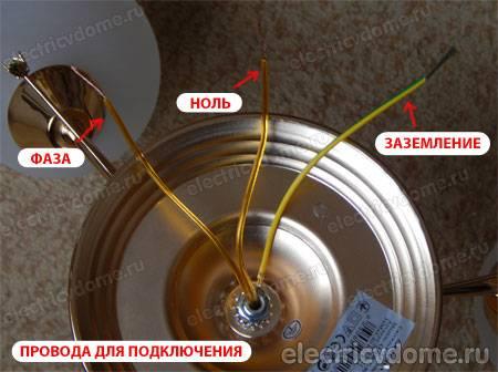 Особенности подключения люстры с 3 проводами