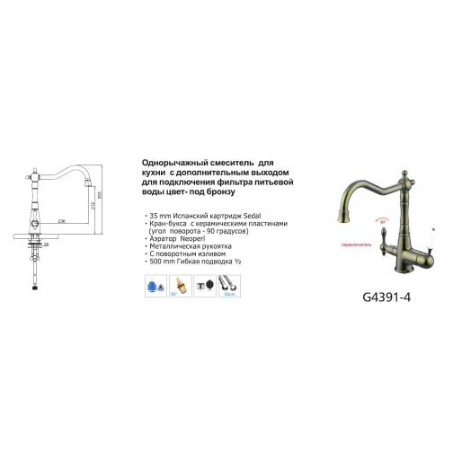 Кухонный смеситель с краном для питьевой воды: Инструкция