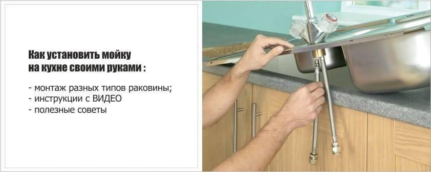 Как установить мойку из нержавейки на тумбу: инструкция, как правильно сделать, собрать и применить крепление для накладной раковины 80 см на кухню