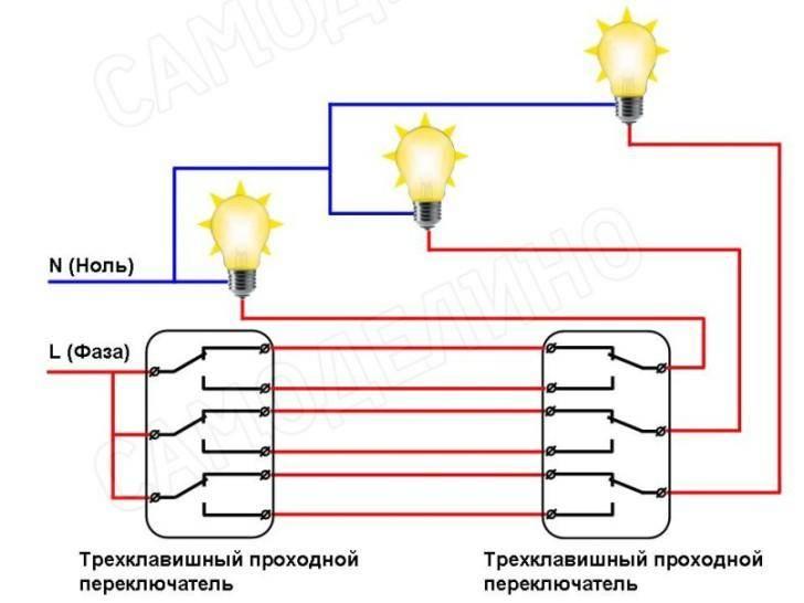Проходной выключатель: схема подключения проходного выключателя с 2х мест и более