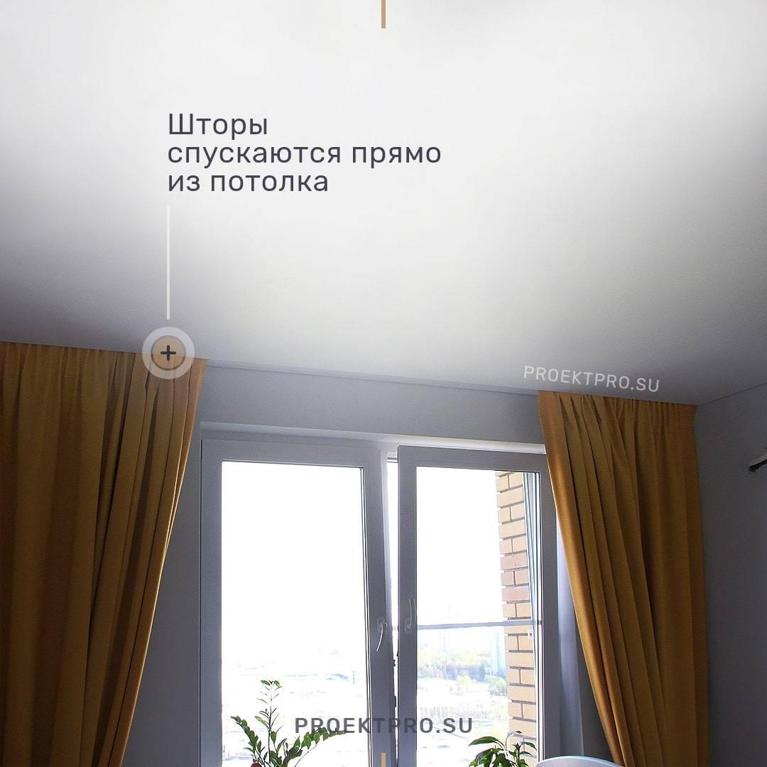 Ниша под карниз в натяжном потолке: как сделать, фото,видео