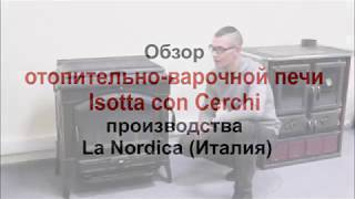 Печь камин la nordica isotta con cerchi (нордика изотта)