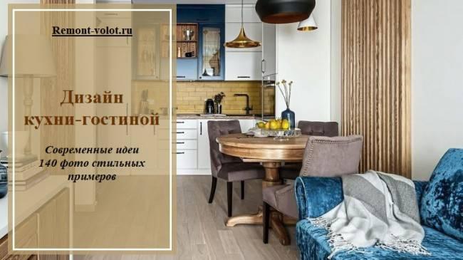Как сделать кухню уютней?