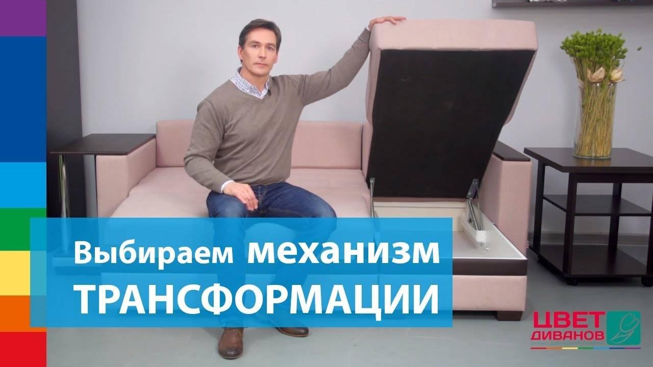 Какой механизм дивана самый надежный для ежедневного использования
