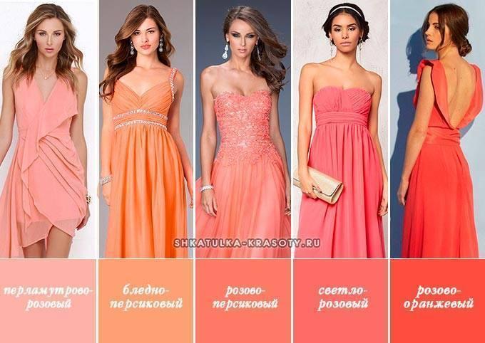 Коралловый цвет в одежде: как правильно носить?