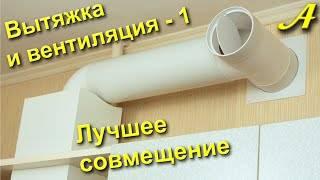 Устройство вентиляции разных типов в домах, квартирах и помещениях