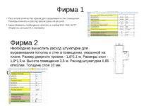 Расход краски на 1м2 по видам состава и поверхности