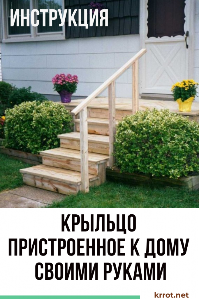 Крыльцо к деревянному дому своими руками