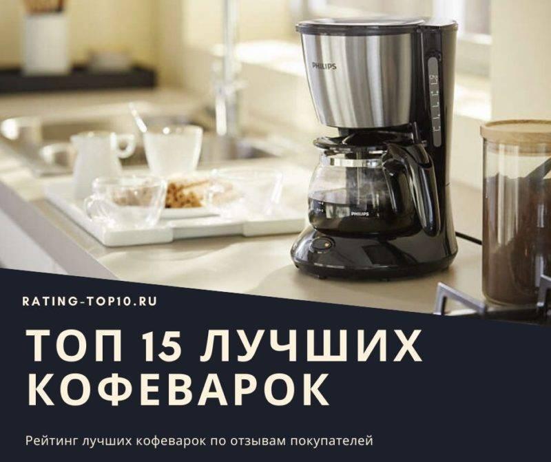 Рейтинг лучших автоматических кофемашин для дома 2020 года