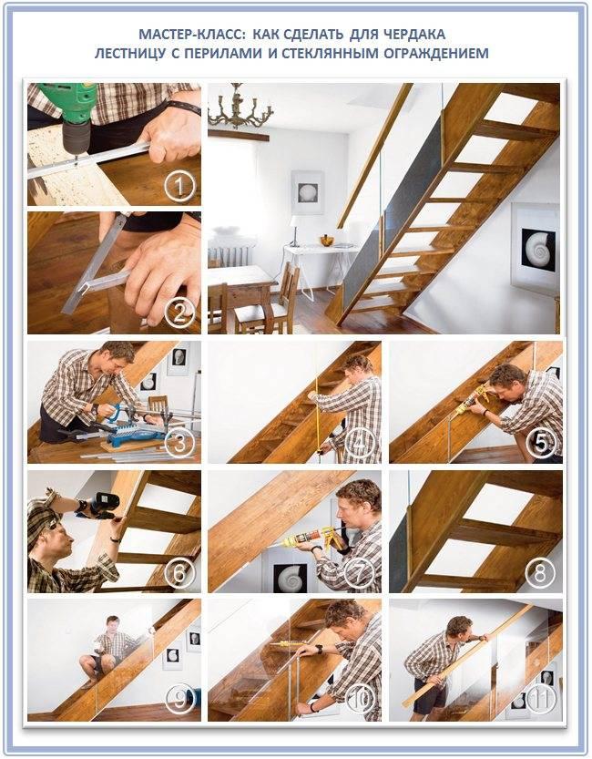 Складная лестница на чердак своими руками - чертежи, видео