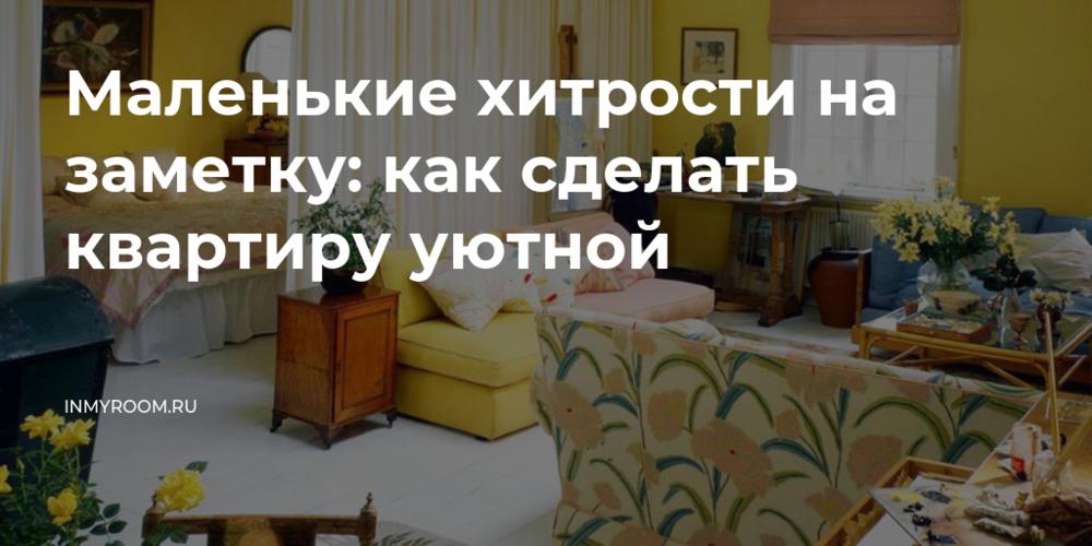 Уют в доме своими руками: как сделать дом, комнату в квартире, женские хитрости, идеи вашего дома