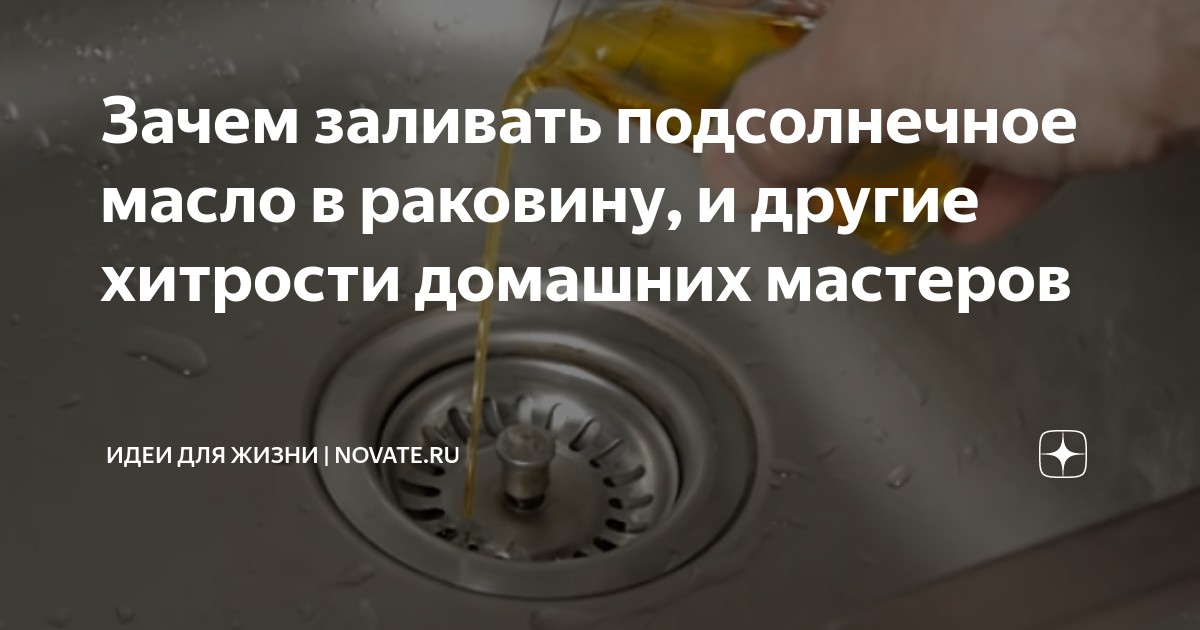 Зачем заливать подсолнечное масло в раковину