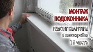 Как закрепить пластиковый подоконник - пвх окна, балконы, остекление, аксессуары