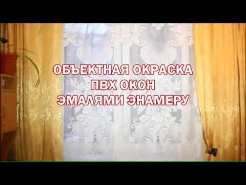 Новый цвет пластикового окна - remontzhilya.ru