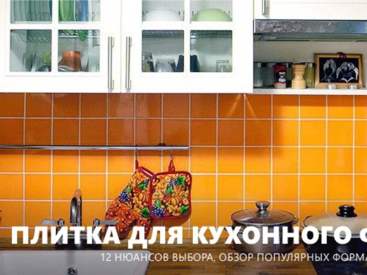 Плитка (139 фото): керамическая и кафельная плита для стен, настенный и облицовочный предмет белорусского производства и виды декора