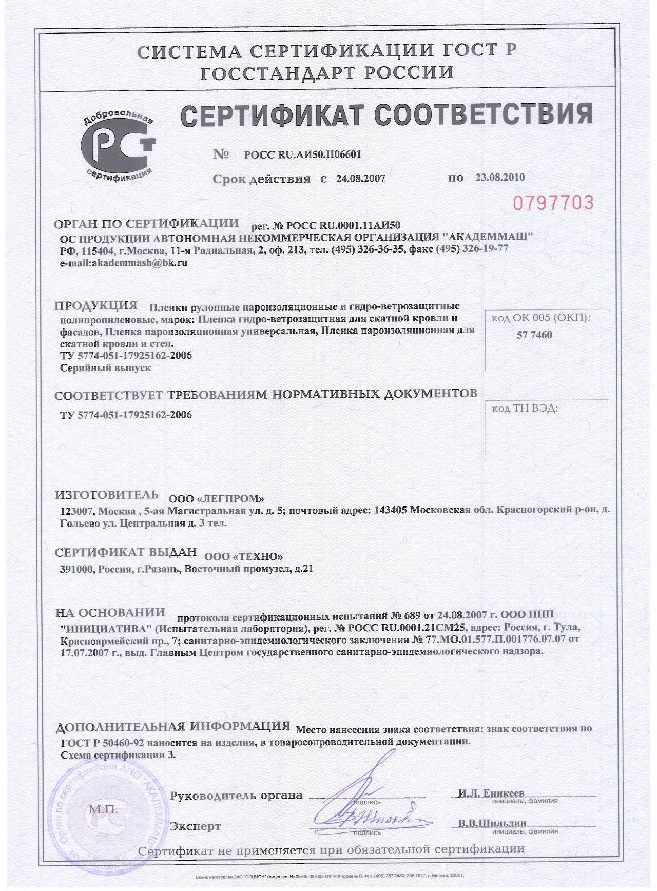 Праймер битумный: расход и применение на на 1м2, сертификат соответствия, описание, свойства