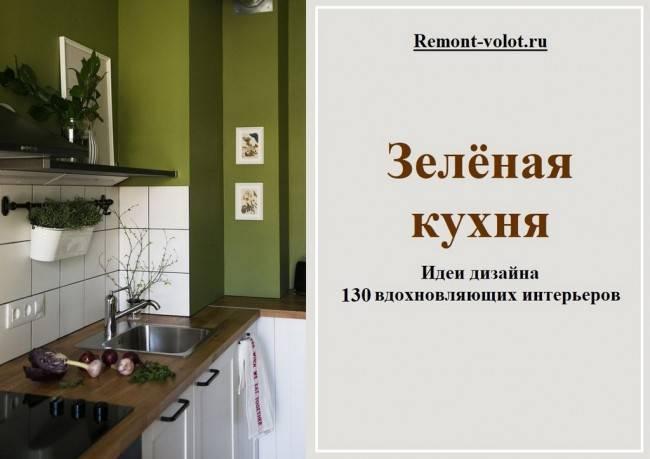 Оливковая кухня – идеи красивого интерьера и секреты удачных сочетаний. 80 фото современного дизайна