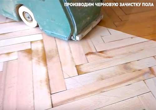 Шлифовка паркета своими руками: ремонт и восстановление покрытия, пошаговая инструкция шлифования и шпаклевки для реставрации в домашних условиях