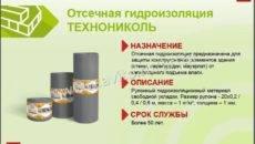 Битумная мастика холодного применения: для гидроизоляции и приклеивания- плюсы и минусы +видео