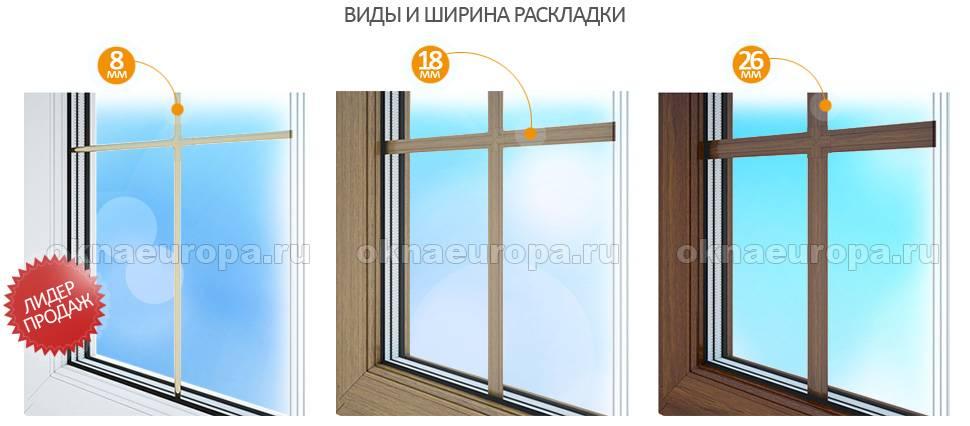 Пластиковые окна с раскладкой. назначение, виды, особенности установки