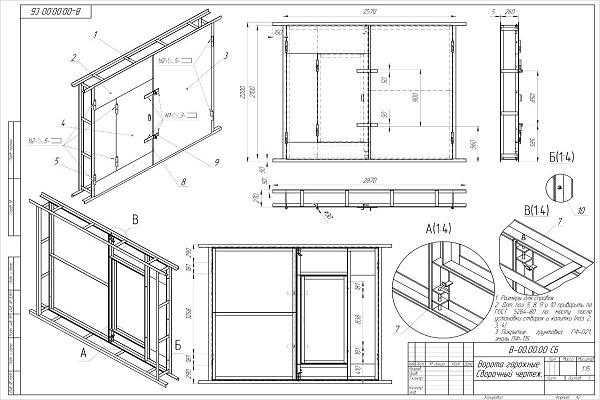 Как составить чертежи распашных ворот для гаража?