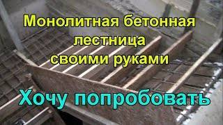 Как залить лестницу из бетона своими руками: для крыльца и на второй этаж