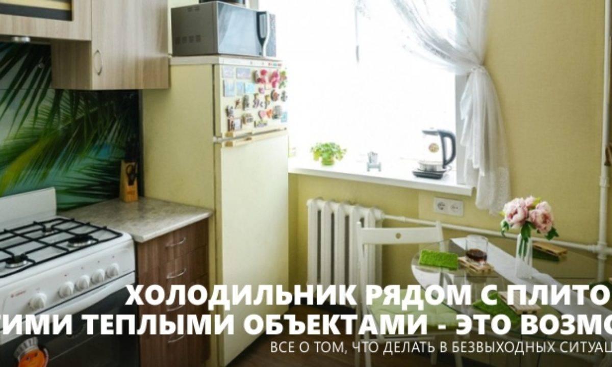 Можно ли ставить холодильник на холодильник - советы профессионалов