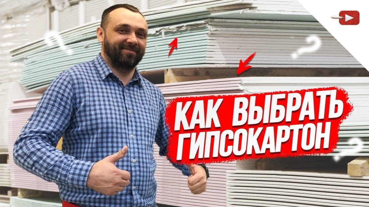 Топ 6 крупнейших производителей гипсокартона в россии