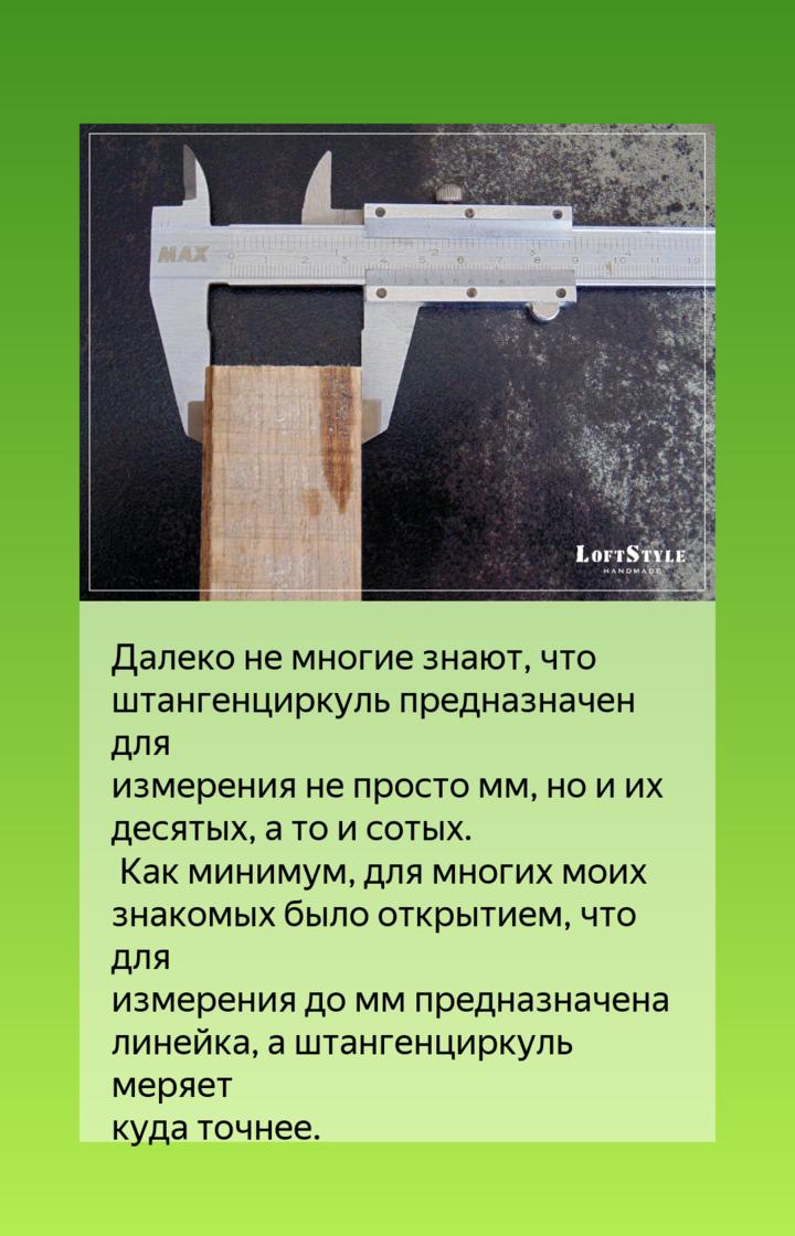 Кто изобрел штангенциркуль – штангенциркули история – микротех® – сервис-инструмент