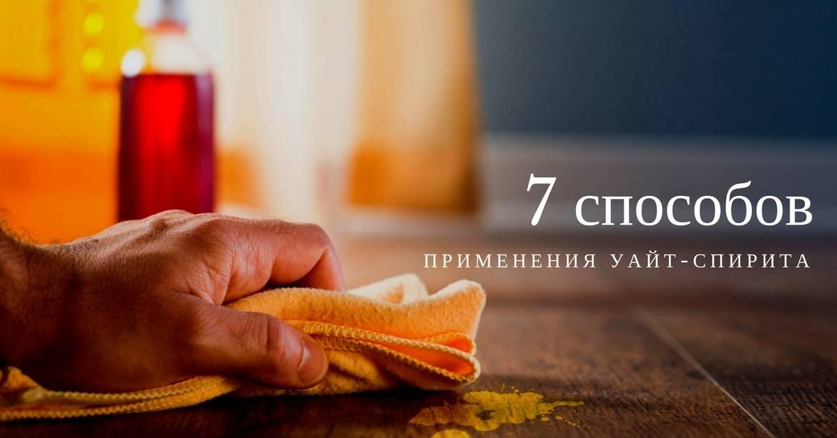 Уайт-спирит   нефрас с4-155/200   справочник строителя   растворители, разбавители...   справочник строителя