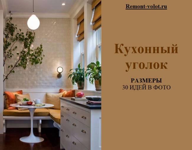 Типовые и нестандартные размеры кухонных уголков, варианты столов