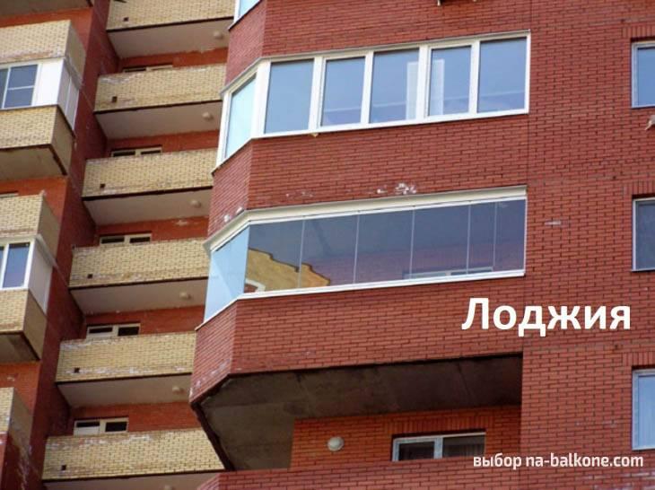В чём разница между балконом и лоджией?